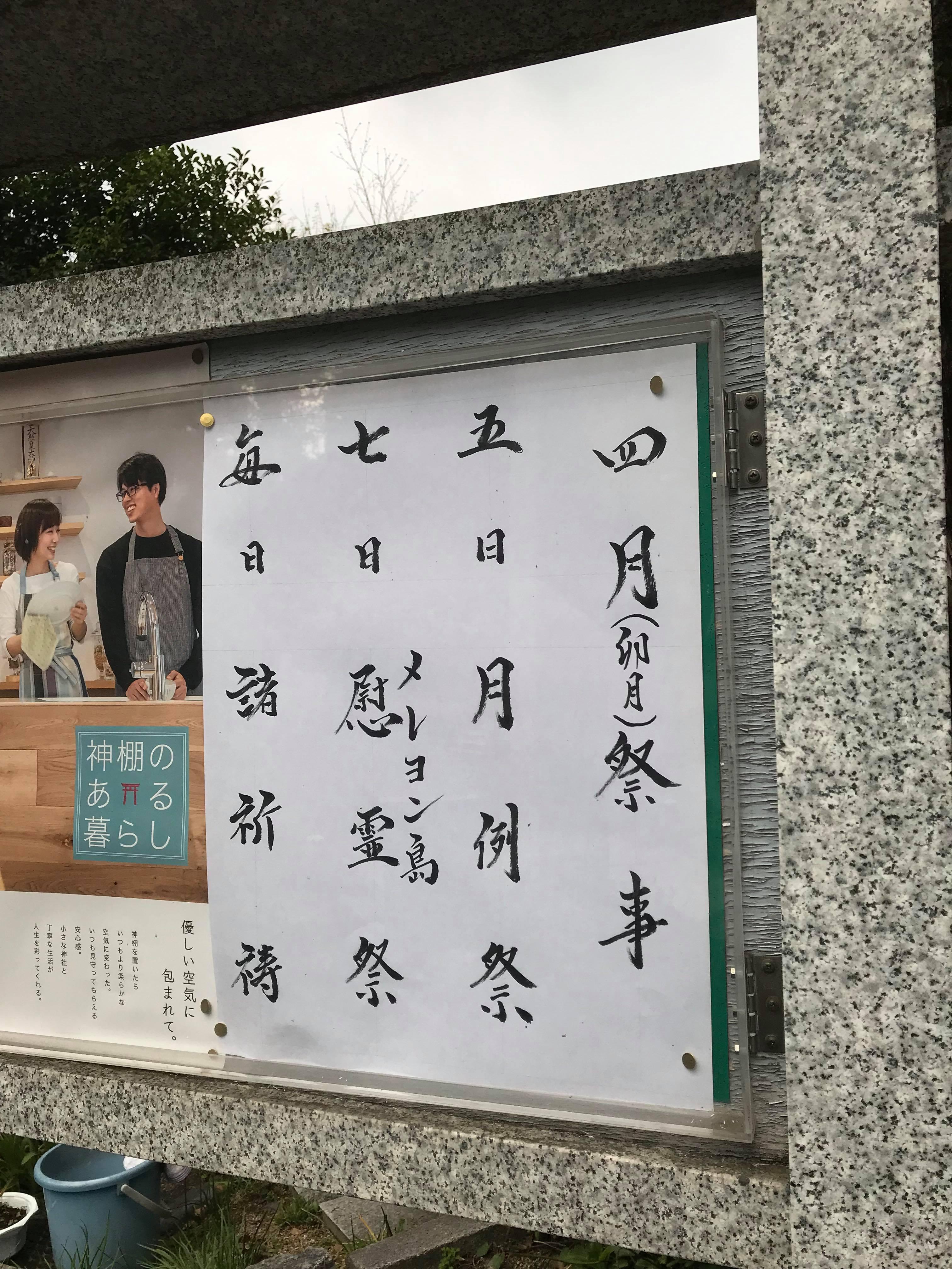 【4月度 祭事案内】