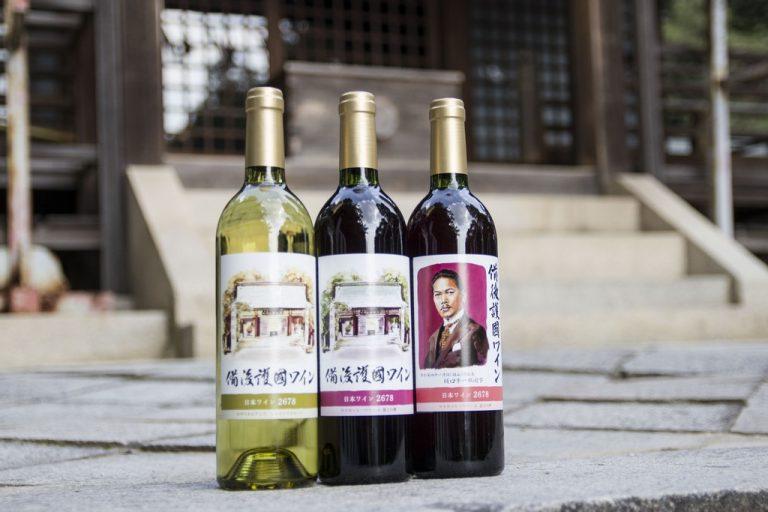 備後護国ワインを奉納いただきました