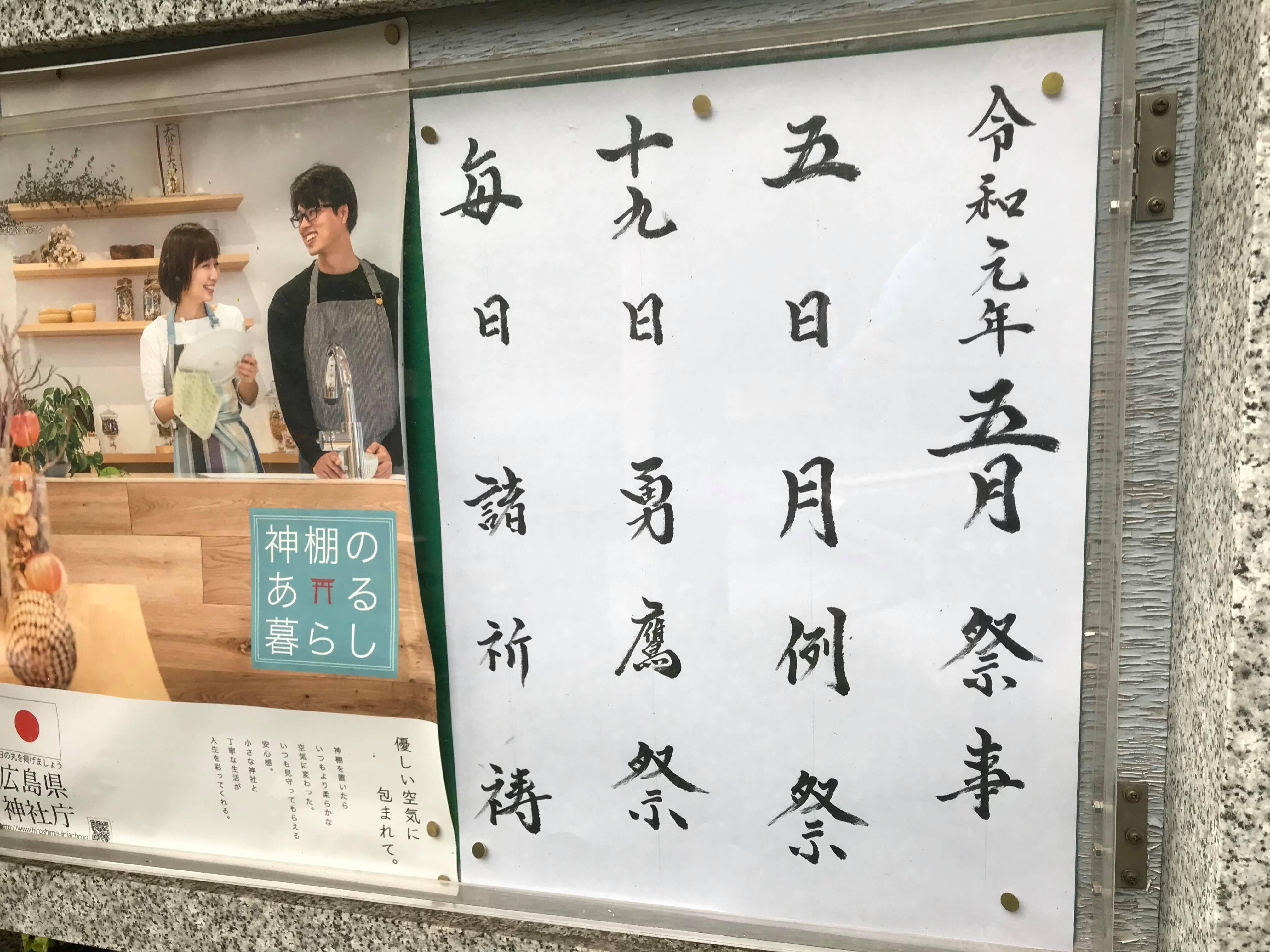 【5月度 祭事案内】